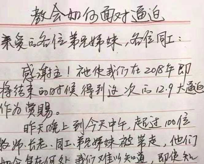 Elder of Chinese Church Pens Letter in Hiding as Over 100 Members Detained: 'We Are in the Hands of the Lord'